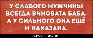 Нажмите на изображение для увеличения Название: humor1.jpg Просмотров: 2 Размер:94.3 Кб ID:139130