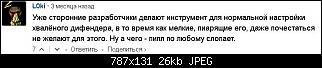 Нажмите на изображение для увеличения Название: Снимок1234.jpg Просмотров: 7 Размер:26.2 Кб ID:141150