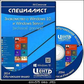 Нажмите на изображение для увеличения Название: ZnakomstvoW10.jpg Просмотров: 0 Размер:63.6 Кб ID:104207