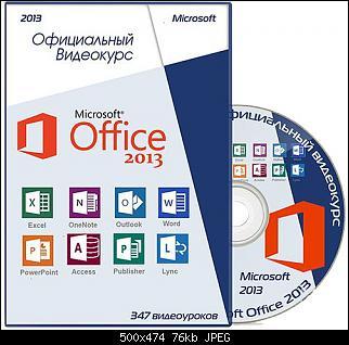 Нажмите на изображение для увеличения Название: Microsoft_Office_2013.jpg Просмотров: 0 Размер:75.9 Кб ID:104218