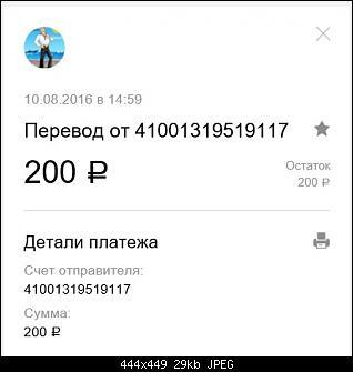 Нажмите на изображение для увеличения Название: перевод.jpg Просмотров: 6 Размер:28.6 Кб ID:127859