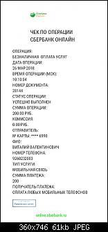 Нажмите на изображение для увеличения Название: Чек-2018-03-26-101009.jpg Просмотров: 5 Размер:61.2 Кб ID:139259