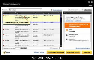 Нажмите на изображение для увеличения Название: 2013-12-24_114734.jpg Просмотров: 4 Размер:94.9 Кб ID:77550